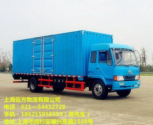 上海至吉林省通化市物流公司