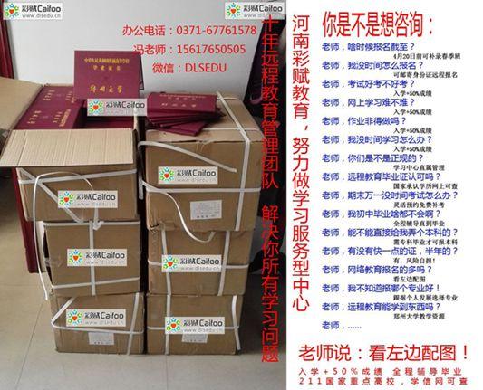 郑州大学远程教育学院官网信息管理与信息系统