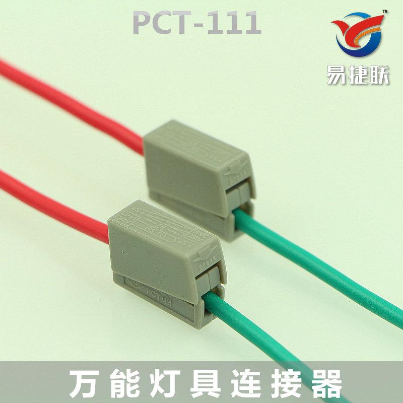 电线接头连接器pct-111万能电线接线端子