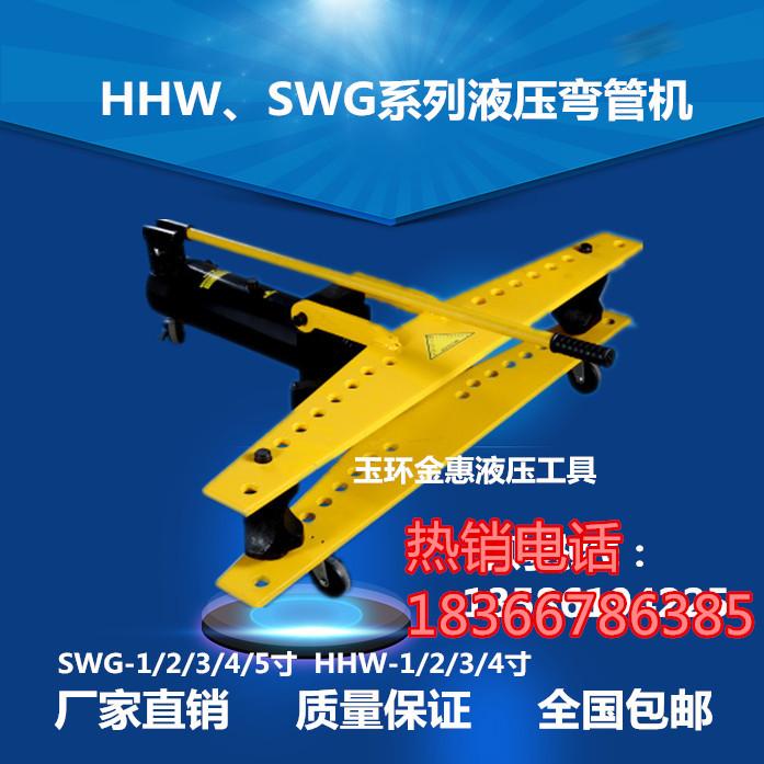swg-2手动液压弯管机 小型弯管机 圆管弯管机价格图片