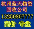 杭州蓝天再生设备物资回收Logo