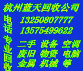 杭州蓝天再生设备物资回收