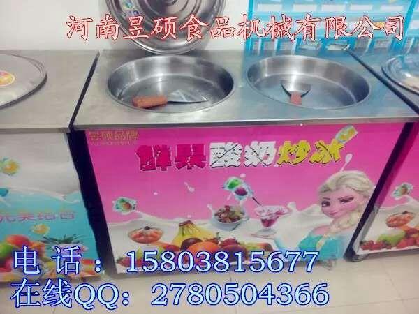 运城双锅炒酸奶机多少钱一台_食品机械栏目_机电之 ...