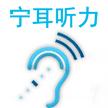上海宁耳医疗器械有限公司Logo