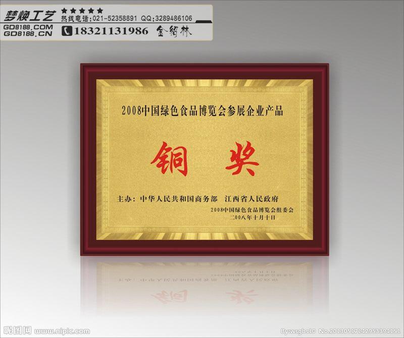 苏州沙金代理商奖牌定做,红木底托奖牌批发,常规尺寸沙金木牌