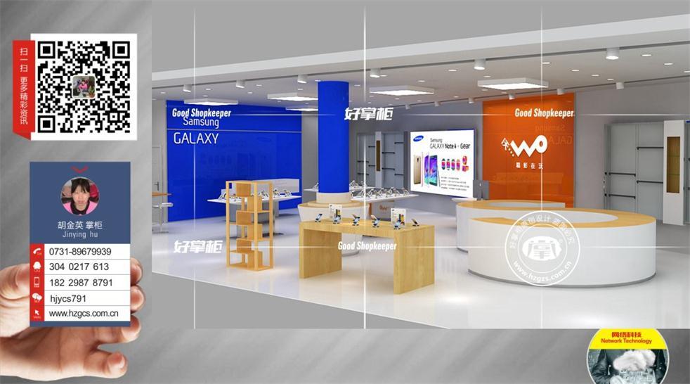 中國聯通手機店效果圖 手機店 手機柜臺擺設效果圖柜臺 手機供應商除了要對流行手機精心選擇之外,對手機柜臺的擺設也十分重要,它是吸引客戶停留、選擇手機的直接重要因素。手機展柜擺放的位置適當、合理、不僅為店面提升形象、而且也可以將手機襯托的更為優質,使更多的客戶喜歡愛上你所賣的手機,這對我們供應商來說,是再期待不過的事情了。 1、手機展柜一定需要與店面整個設計色彩、個性相適應、融洽,還要考慮到燈光的效果,最佳方式是擺放在燈光直射的地方,在燈光下的手機展柜形象會更加美觀,擺設的手機魅力四射,光芒環繞,對于手機整