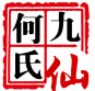 仙游县榜头镇何氏九仙工艺品厂Logo
