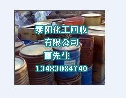 云南有机硅树脂回收上门回收