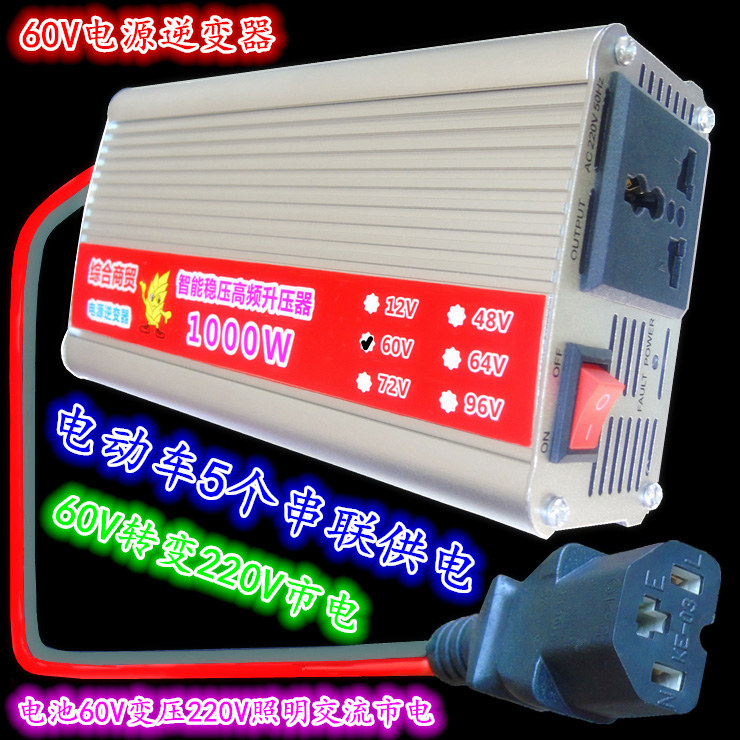 12v转换220v2000w逆变器,48v变22电动车转换器