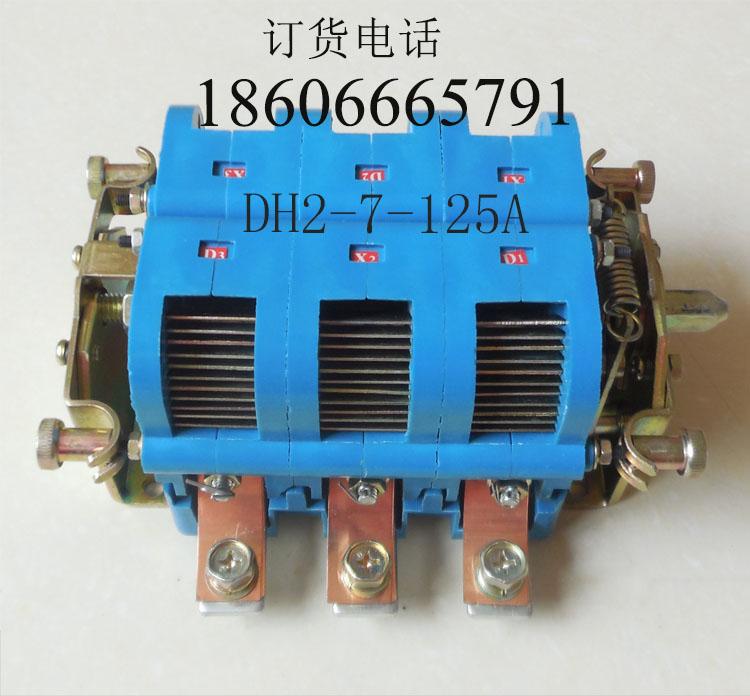 dh2-7-125n可逆隔离开关/换向开关