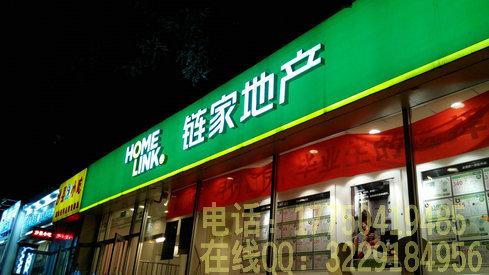 义乌链家地产招牌制作|艾利门头招牌公司|户外灯布喷绘图片