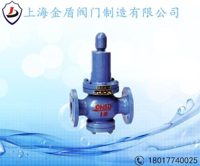 上海金盾消防阀门 y42x弹簧薄膜式减压阀 金盾减压阀_图片