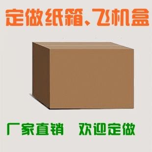 叶榭镇纸箱 正方形彩盒设计特硬纸箱定做