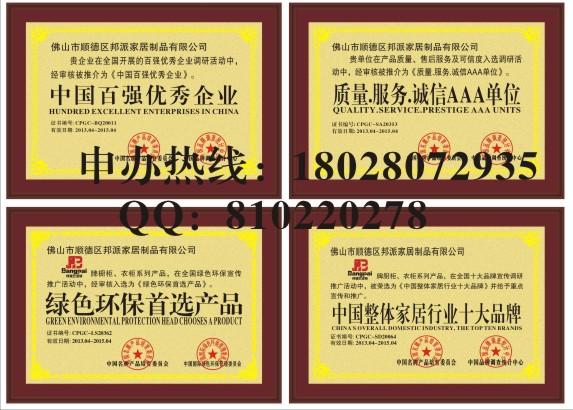 海南省代申报企业荣誉资质奖项