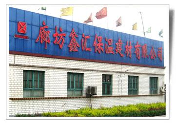 廊坊鑫汇保温建材有限公司