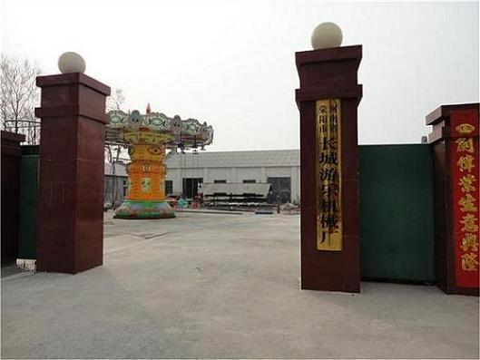 郑州市长虹游乐机械设备有限公司