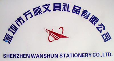 深圳市万顺文具礼品有限公司Logo