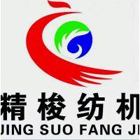 山东精梭纺织机械设备有限公司Logo