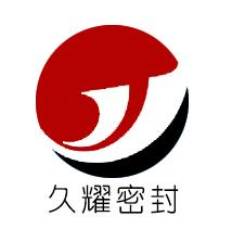大城县南青州久耀密封材料厂Logo