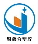 深圳市聚鑫合塑胶原料有限公司Logo