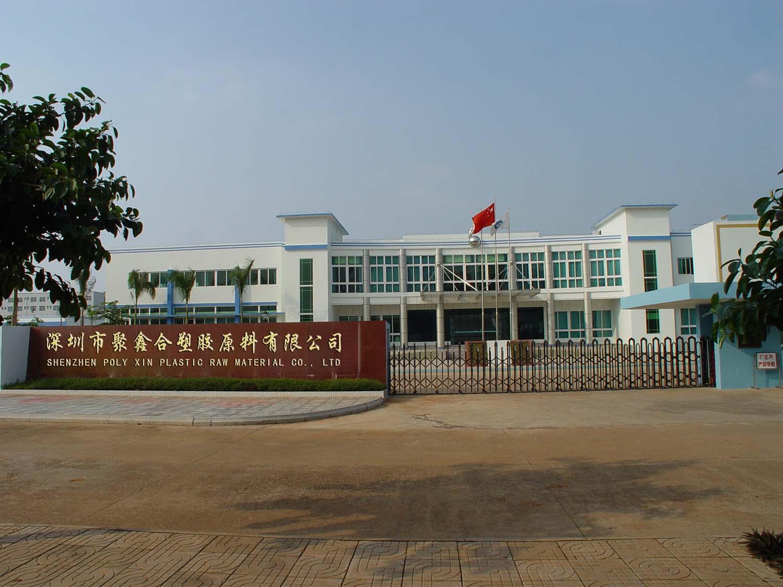 深圳市聚鑫合塑胶原料有限公司