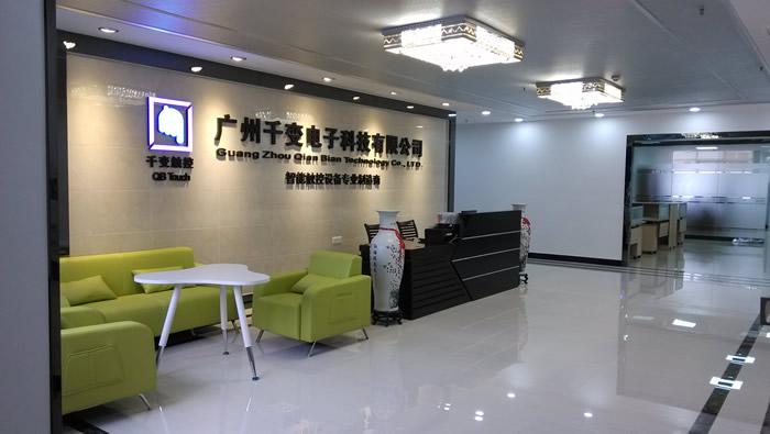 广州千变电子科技有限公司
