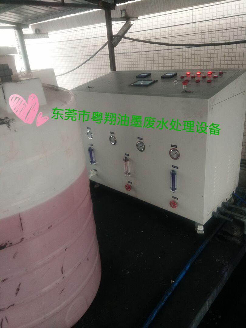 粤翔油墨废水处理设备_东莞市粤翔水处理设备有限公司