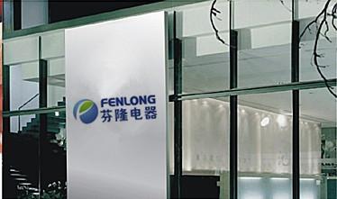 广州芬隆电器有限公司
