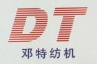 杭州邓特纺机有限公司Logo