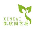 泰安开发区凯欣园艺场logo图片