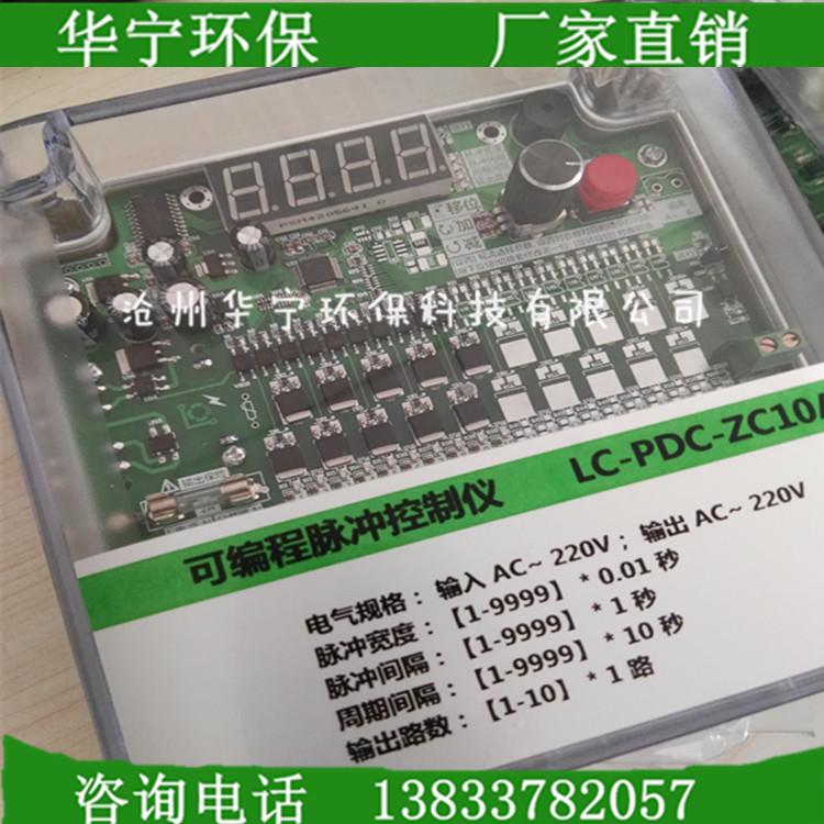 除尘器脉冲控制仪 1-20路可定做智能型脉冲电磁阀控制仪 技术参数: 额定输入电压:AC220V(110%)50-60Hz 额定输出电压:DC24V 额定输出电流:1.5A 额定功耗:8W 本机最大输出路数:20路晶体管输出DC24V 1.5A 控制路数扩展:可根据要求扩展任意路数 输出路数可调:输出路数可根据需要任意调解设定。 脉冲宽度:0.