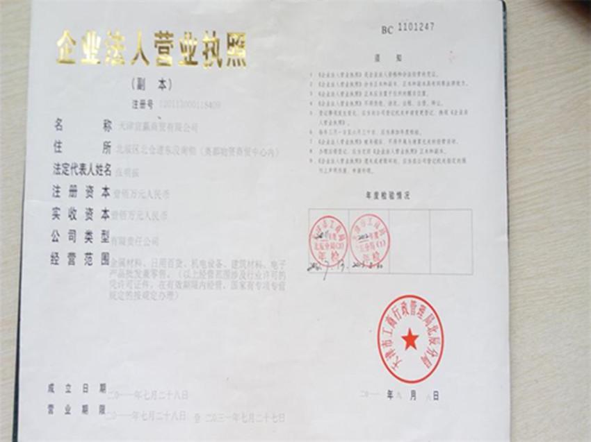 天津宜赢商贸有限公司Logo