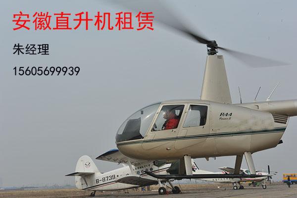 六安宣城_池州亳州_合肥黄山直升机租赁/出租