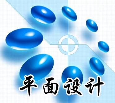 上海长宁平面设计公司一对一学习