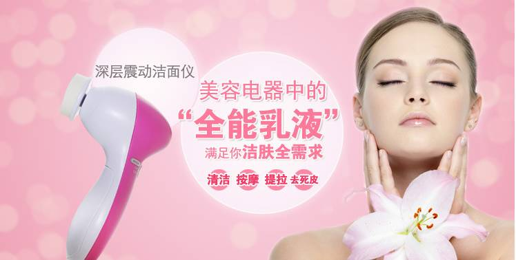 五合一洁面仪 洗脸刷脸部清洁按摩器厂家现货供应
