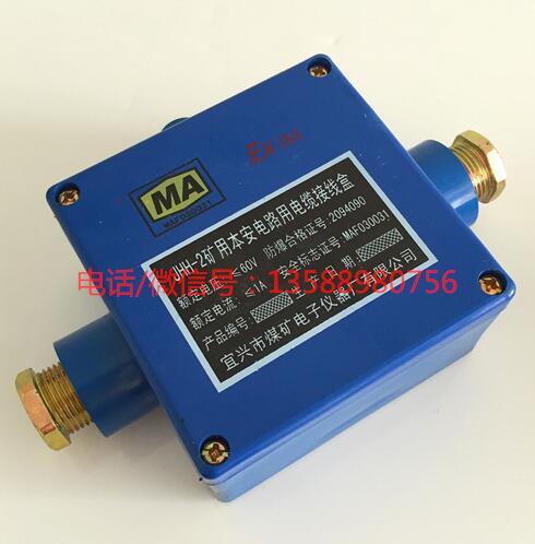 矿用防爆接线盒二通(直通),jhh-2本安接线盒