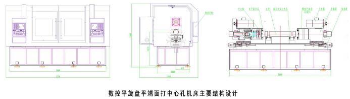 数控平旋盘平端面打中心孔机床结构设计图