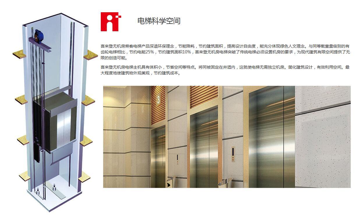 温州电梯维修-电梯厂家-喜来登电梯