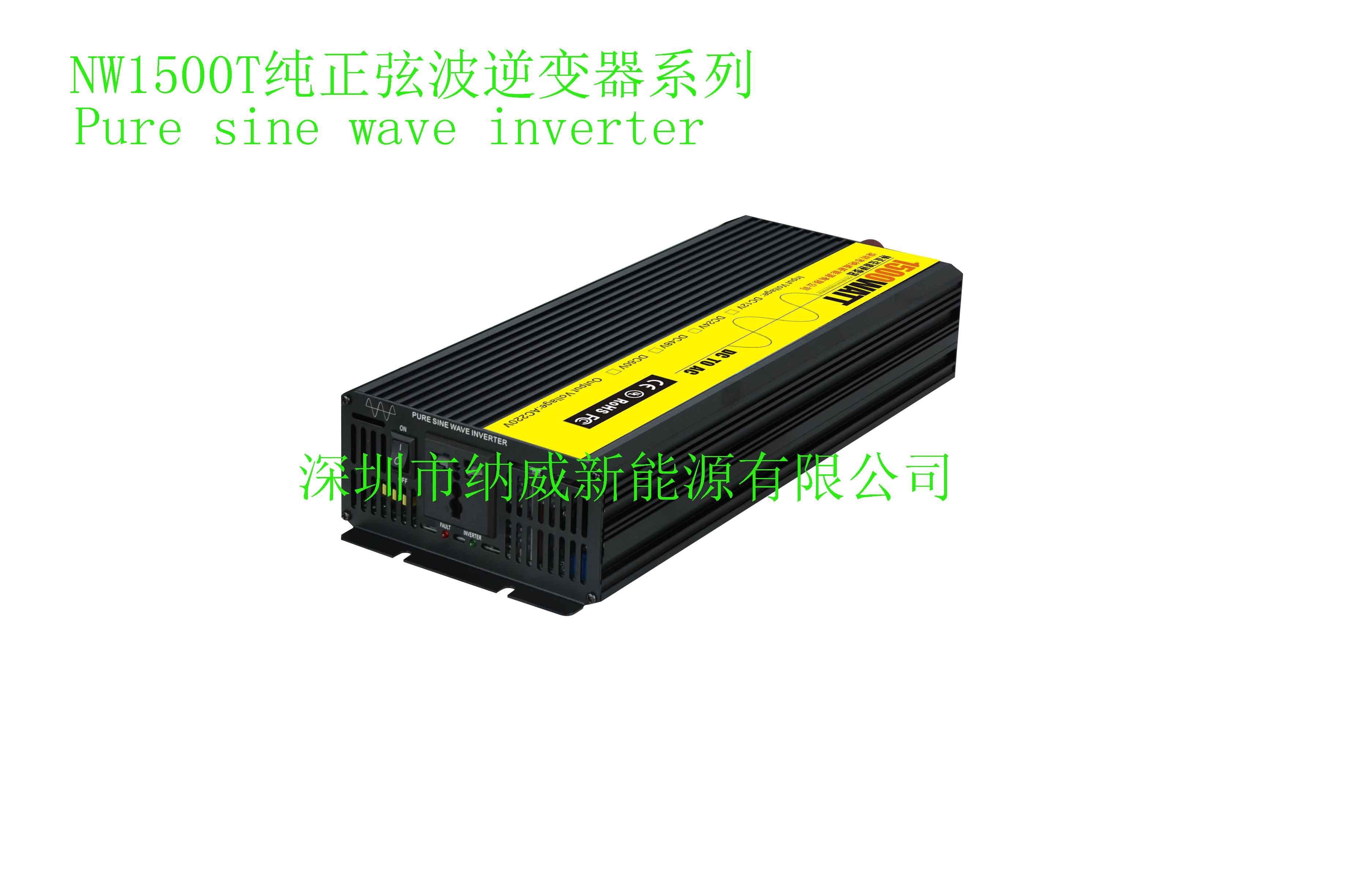 正弦波逆变器1500w_深圳市纳威新能源有限公司