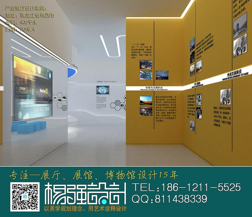 产业展厅设计 展厅装修设计 展馆装修设计
