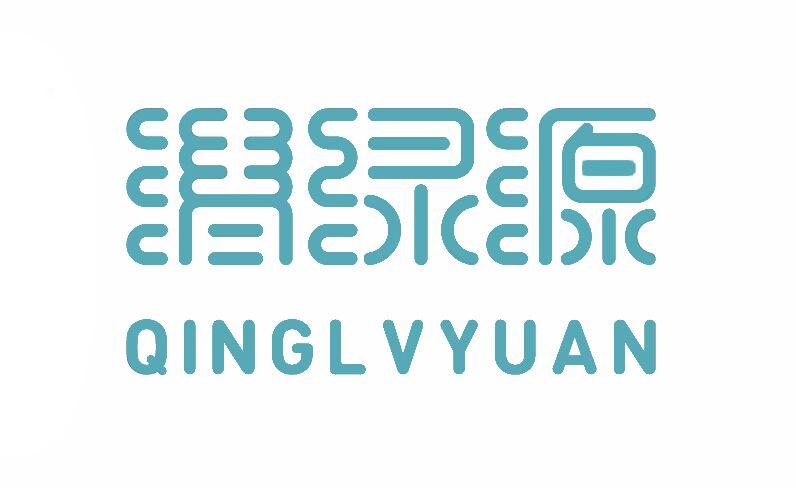 深圳市清绿源环境技术股份有限公司