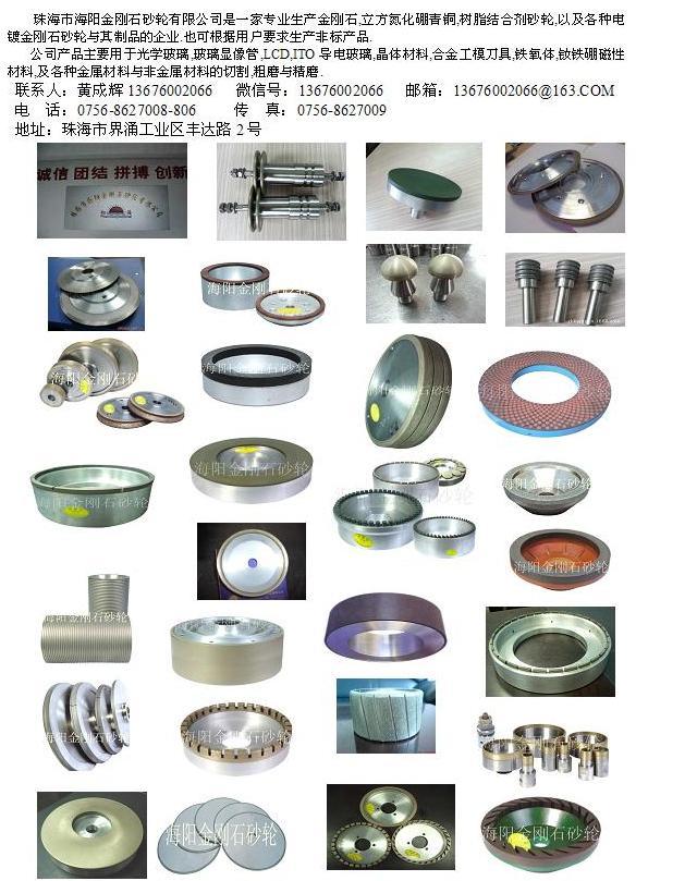 珠海市海陽金剛石砂輪有限公司