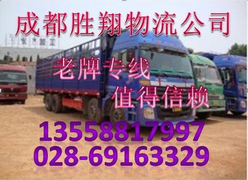 精选《成都到福建福安市货运专线》天天发车12