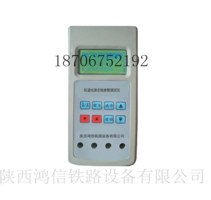 该仪器具有轨道电路在线故障检测功能