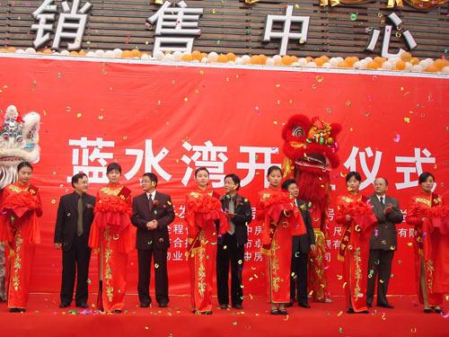 上海房地产开盘活动策划图片
