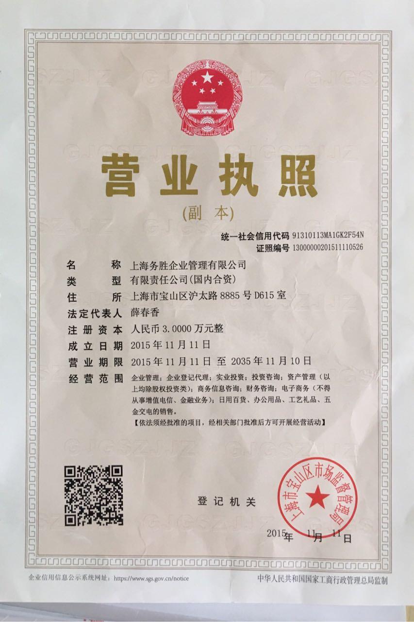 物流营业执照-企业财务管理目标 李自强老师