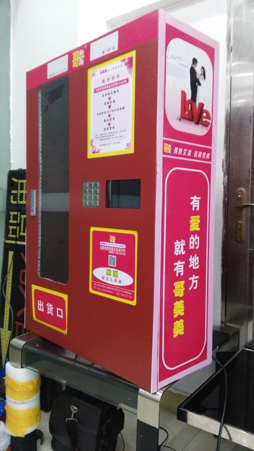 东莞成人用品自动售货加盟店适合人做我知有限公司电子商务北京情趣图片