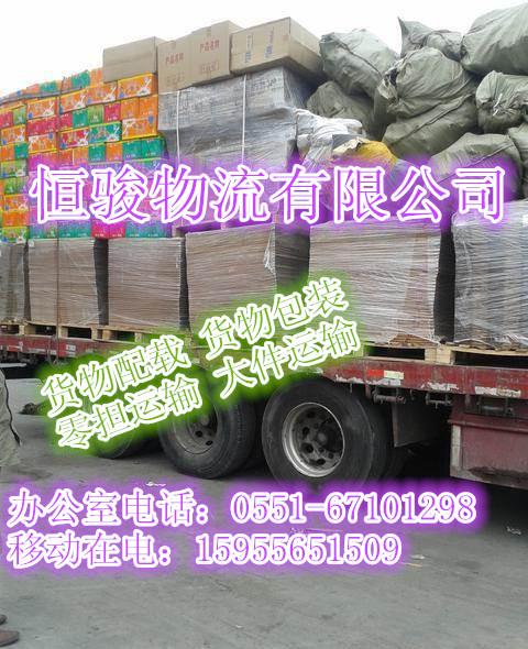 合肥到咸阳市长武县直达物流公司