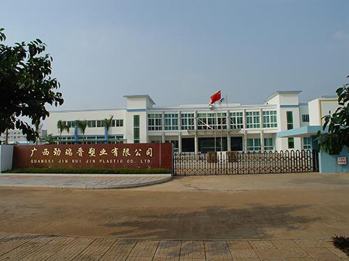 广西劲瑞晋塑业有限公司