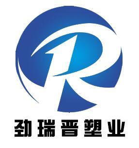 广西劲瑞晋塑业有限公司Logo